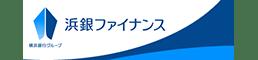 浜銀ファイナンス