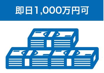 即日1,000万円可