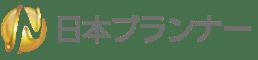 日本プランナー