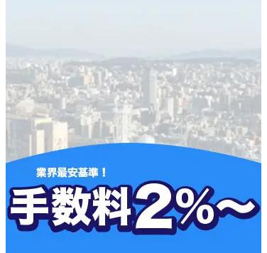 ファクタリング福岡は手数料2%~