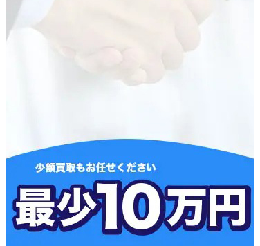ファクタリング福岡は最小10万円~