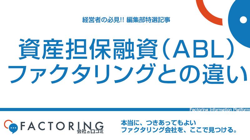 資産担保融資(ABL)とは?特徴やファクタリングとの違いを解説