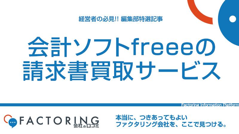 会計ソフトfreeeの請求書ファイナンスとは?OLTAとの違いも解説