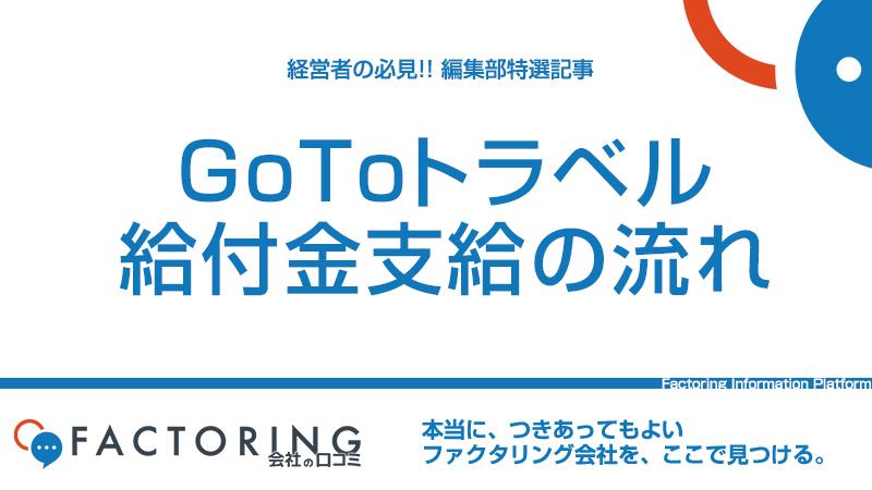 GoToトラベル徹底解説|宿泊事業者の給付金入金時期と早期資金化方法