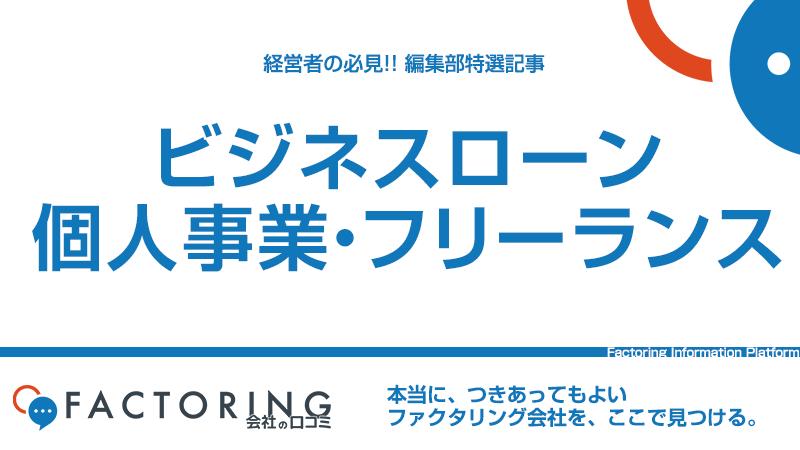 【個人事業主・フリーランス向け】おすすめビジネスローン10選