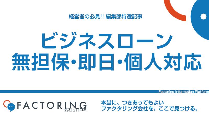 無担保・即日・個人対応のおすすめビジネスローン10選!