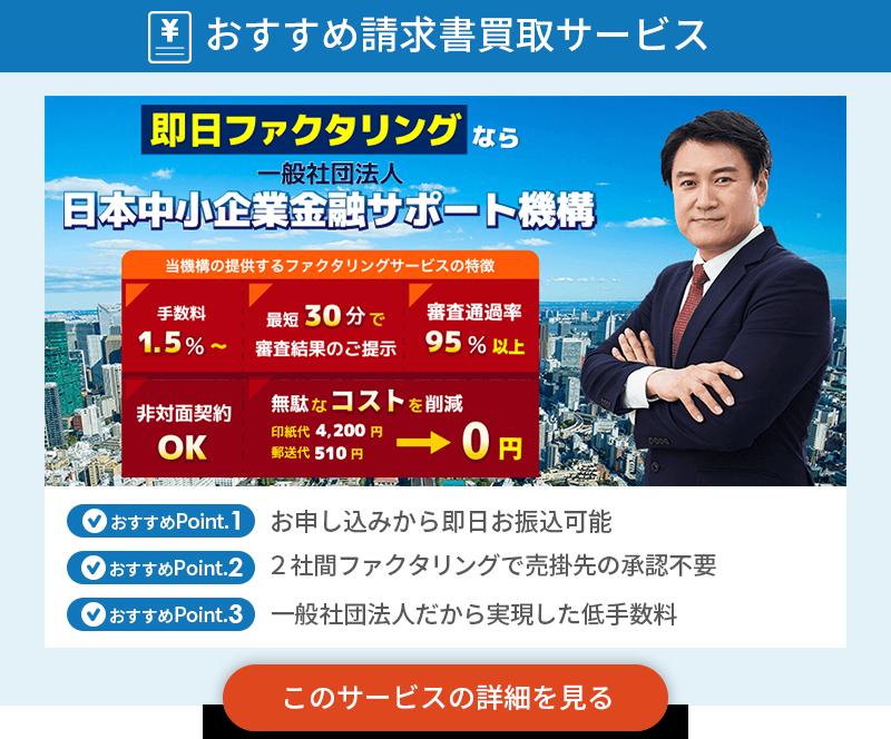 日本中小企業金融サポート機構JSFAの評判