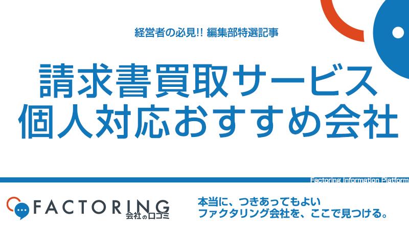 請求書買取サービスのファクタリングおすすめ7社|個人事業主・フリーランス必見!!