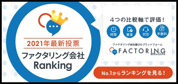 ファクタリング会社総合ランキング
