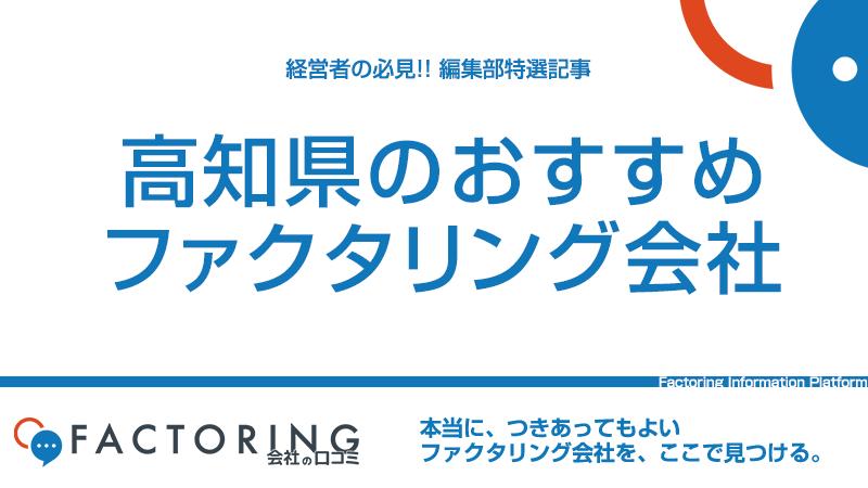 高知県のおすすめファクタリング会社5選|高知市・南国市・四万十市の経営者必見!