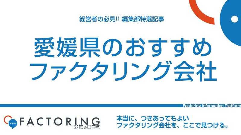 愛媛県のおすすめファクタリング会社5選|松山市・今治市・新居浜市の経営者必見!