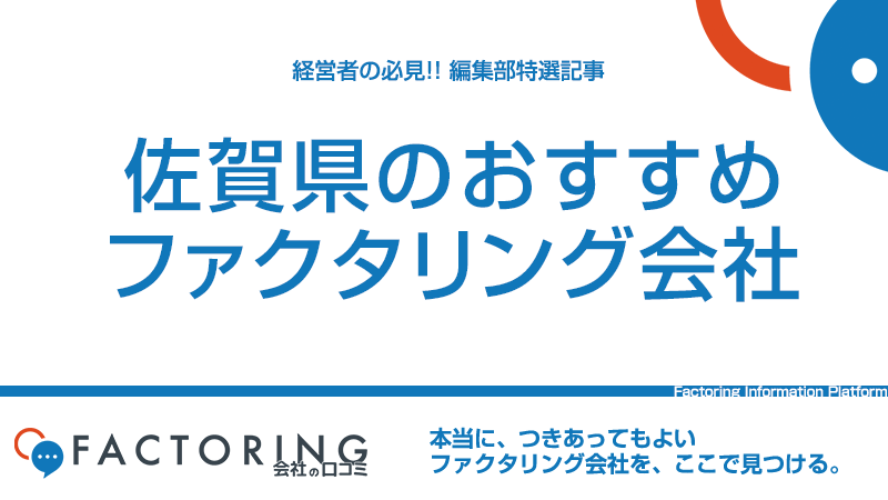 佐賀県のおすすめファクタリング会社5選|佐賀市・唐津市・鳥栖市の経営者必見!