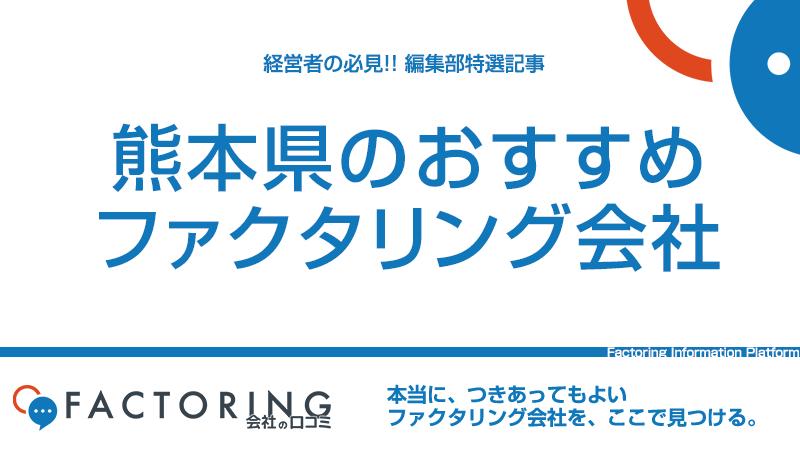 熊本県のおすすめファクタリング会社5選|熊本市・八代市・天草市の経営者必見!