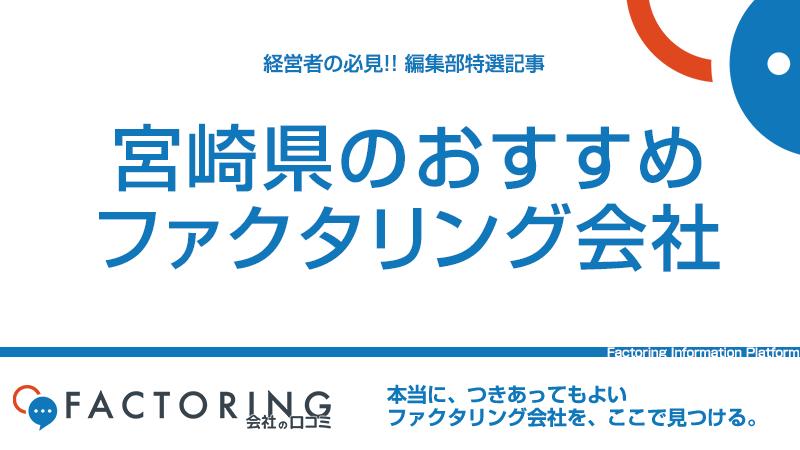宮崎県のおすすめファクタリング会社5選|宮崎市・都城市・延岡市の経営者必見!