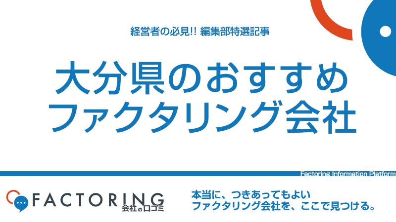 大分県のおすすめファクタリング会社5選|大分市・別府市・中津市の経営者必見!