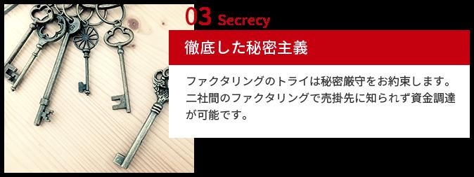 徹底した秘密主義