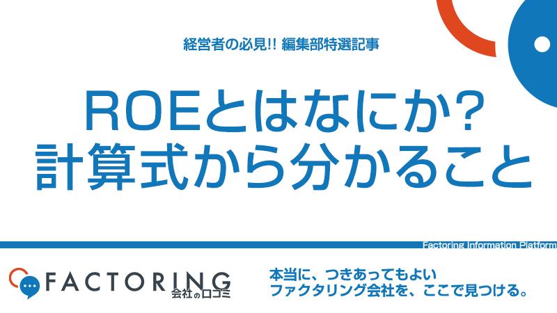 ROEとは何か?計算式や目安・改善方法、ROAとの違いを解説
